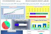 دوره آموزشی: طراحی داشبوردهای مدیریت پروژه در اکسل